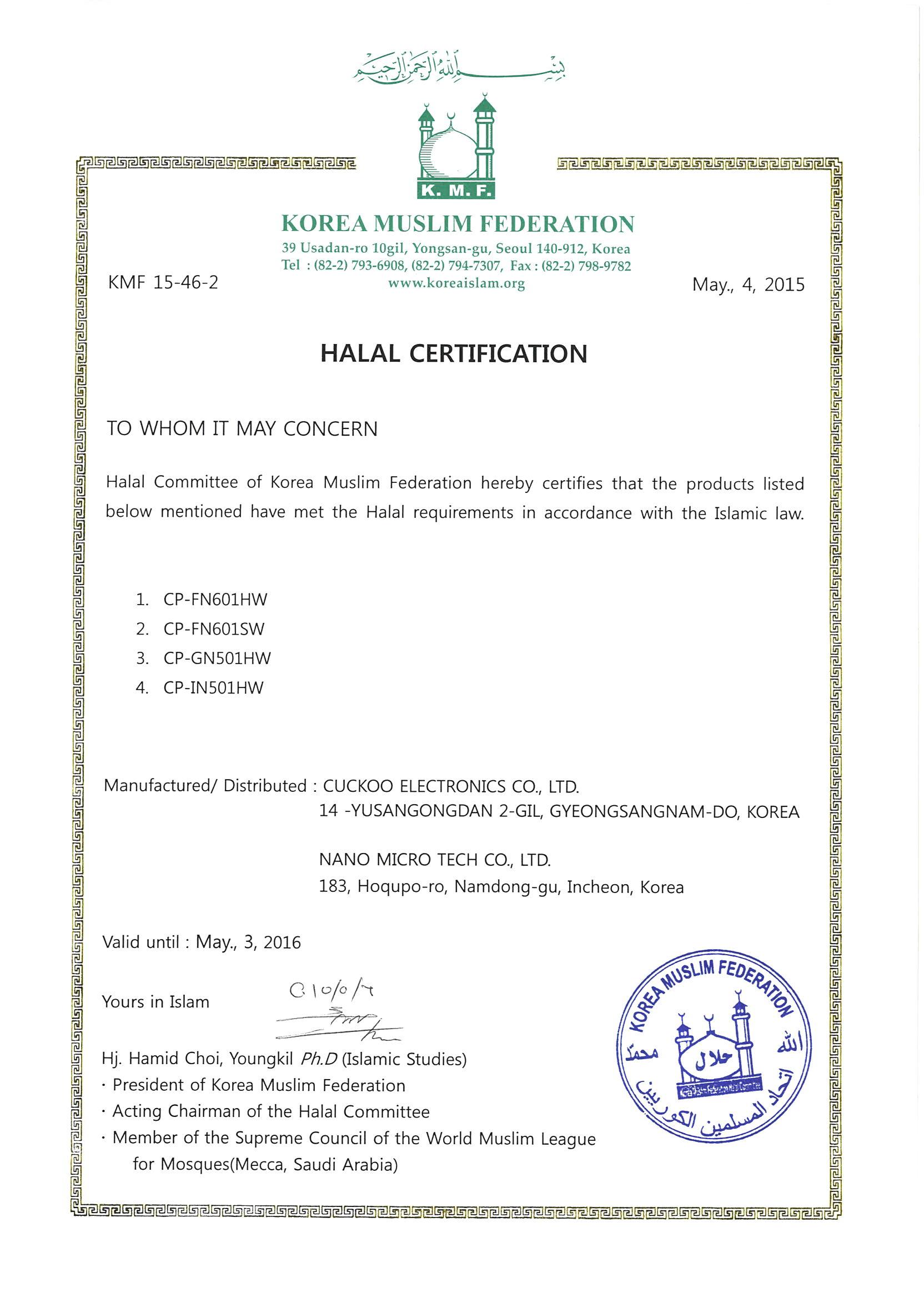 sijil halal Cuckoo